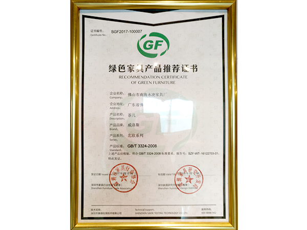 威洛斯-绿色家具产品推荐证书